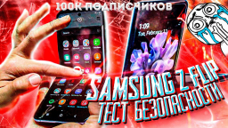 Samsung Z Flip! Android 10, ONE UI 2.1, frp, аккаунт гугл